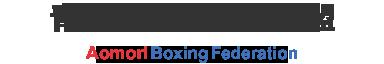 青森県ボクシング連盟